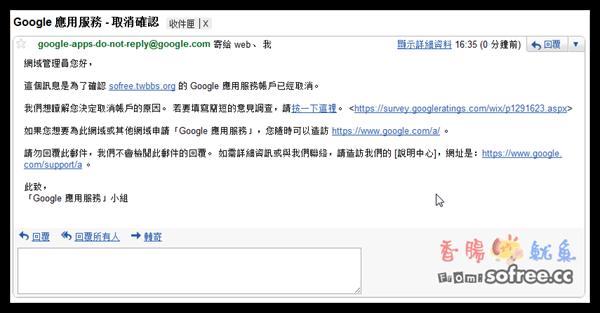 如何關閉Google Apps 網路應用服務?