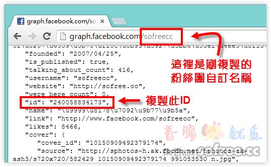 自製Facebook粉絲團QR Code,掃描自動進入臉書APP手機板按讚!