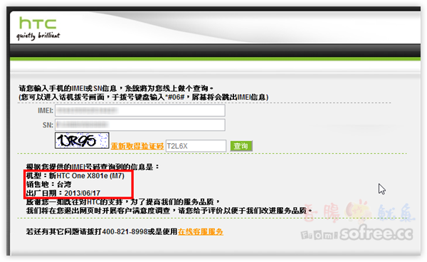 如何查詢HTC手機的出廠日期?