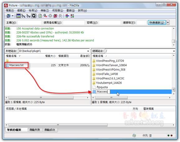 利用.htaccess來保護主機下的目錄與檔案