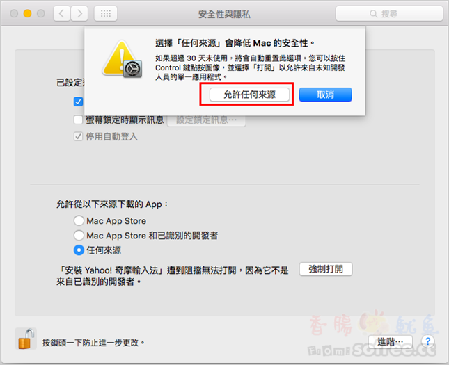 Mac教學   解決「無法打開xxx,因為它來自未識別的開發者」