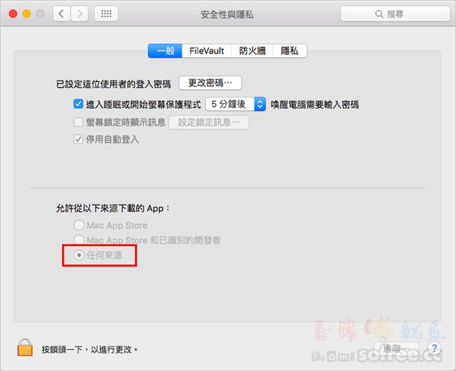 Mac教學 | 解決「無法打開xxx,因為它來自未識別的開發者」