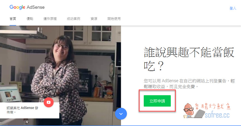 [2019最新教學]如何申請 Google AdSense 公司廣告帳號?