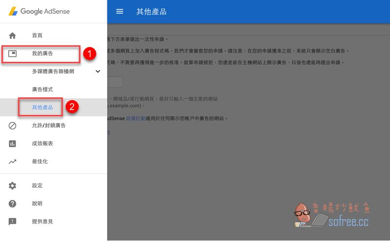 [教學]如何升級Google AdSense 代管帳戶變成正式帳戶?