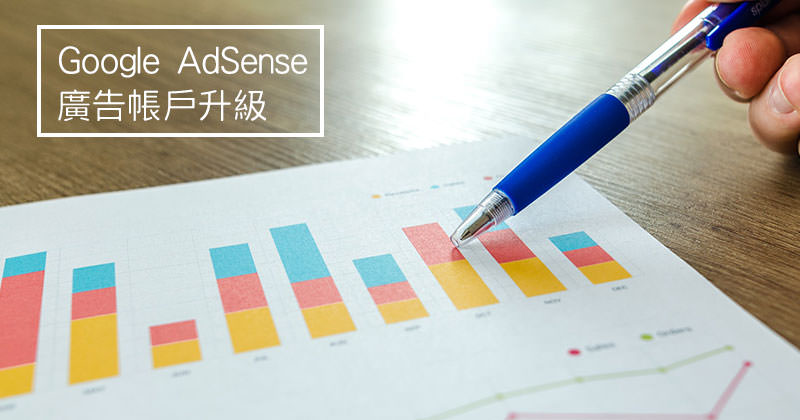[教學]如何升級Google AdSense 代管帳戶,讓廣告不噴空白?