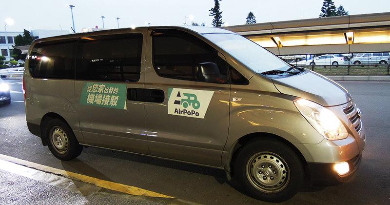 機場接送最便宜NT$179! Airpopo 台北、桃園機場專屬包車/共乘接送服務