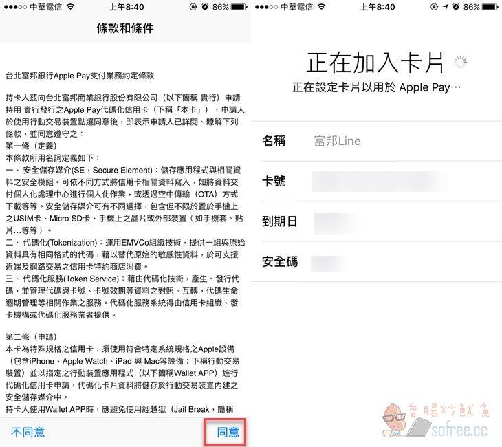 [教學]Apple Pay怎麼設定信用卡?iPhone手機行動支付刷卡輕鬆上手!