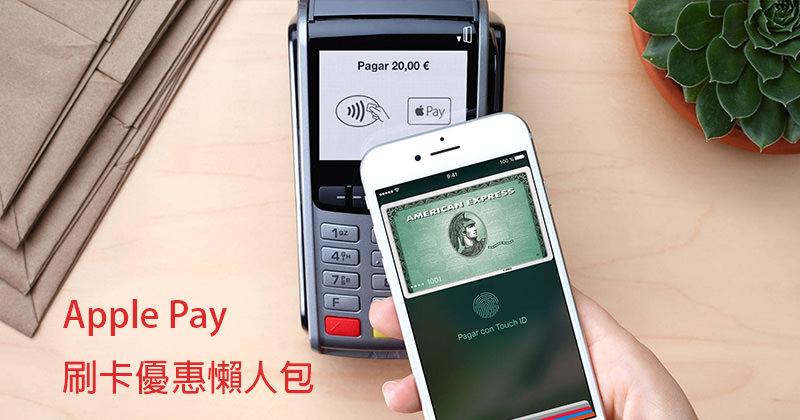 [懶人包] 2017年 Apple Pay 信用卡首刷優惠現金回饋整理(七大銀行)