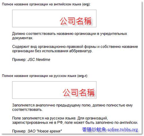 ripn申請教學