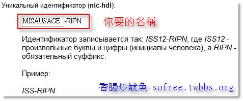 ripn申請教學-9