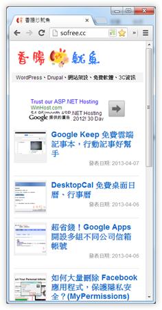 iPhone、Android手機模擬器 (Google Chrome內建)