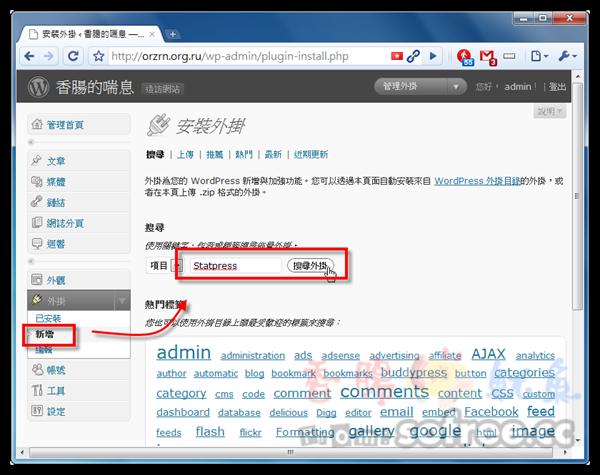 StatPress 幫網站統計訪客流量、顯示訪客資訊