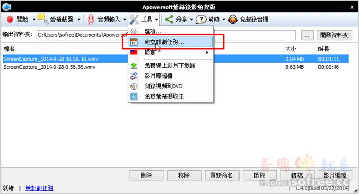 [免費]Apowersoft 線上螢幕錄影、ScreenShot 螢幕截圖可編輯與自動上傳(支援Mac、Windows)