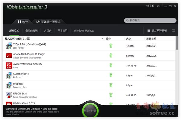 IObit Uninstaller 3 完整移除軟體、瀏覽器外掛