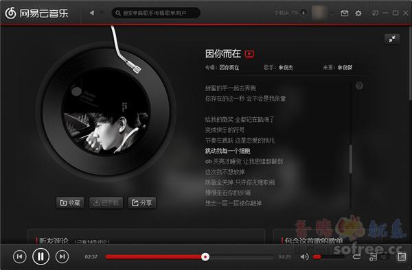 「網易雲音樂」百萬首320K高音質MP3線上聽、離線下載收聽