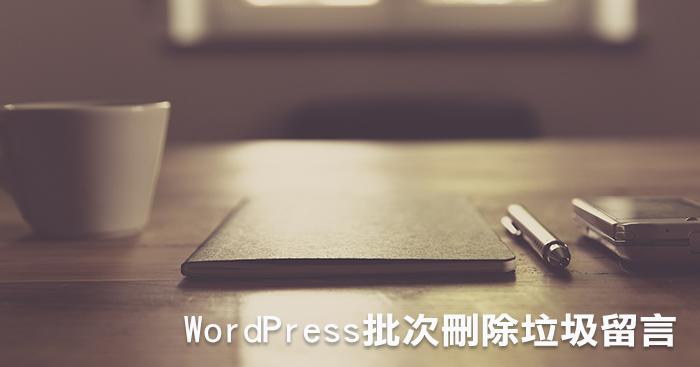 [教學]如何批次刪除WordPress垃圾留言?