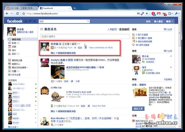 如何同步噗浪訊息到Facebook?