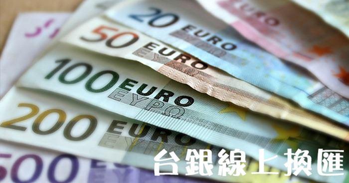 [免手續費]台銀線上換匯/換日幣/換港幣/換人民幣,出國旅遊沒煩惱!