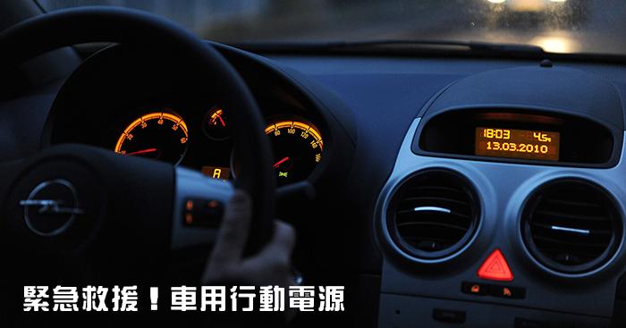[開箱] 車用行動電源 -充手機/平版/電瓶沒電也能充電發動汽車!