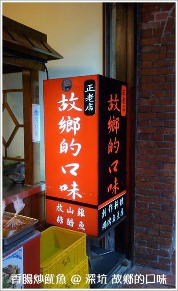 [食記]深坑老街臭豆腐 - 故鄉的口味