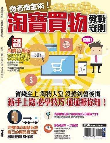 香腸新書《激省淘金術!淘寶買物教戰守則》最詳細的淘寶購物教學