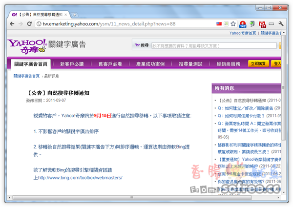 Bing SEO 搜尋引擎優化的五大重點