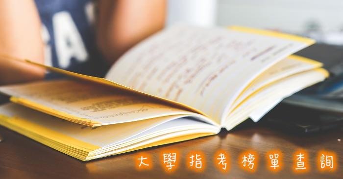105年大學指考榜單查詢系統