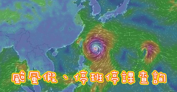 [資訊]如何查詢颱風假、全台停止上班上課?