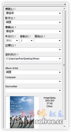 Mp3tag 編輯MP3標籤,加入封面、解決亂碼問題