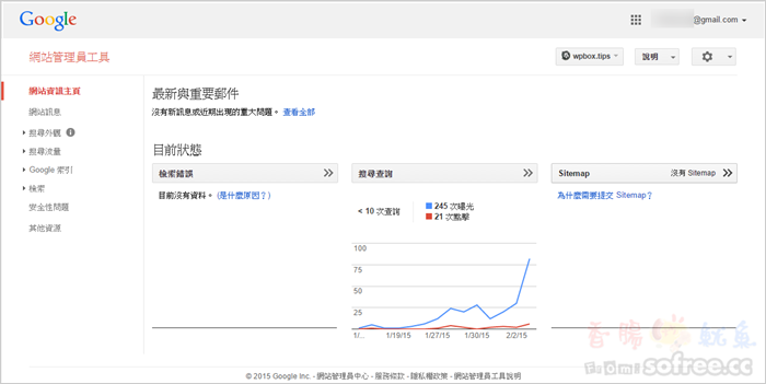【WordPress百寶箱11】Google Webmaster 管理搜尋收錄、健診網站SEO