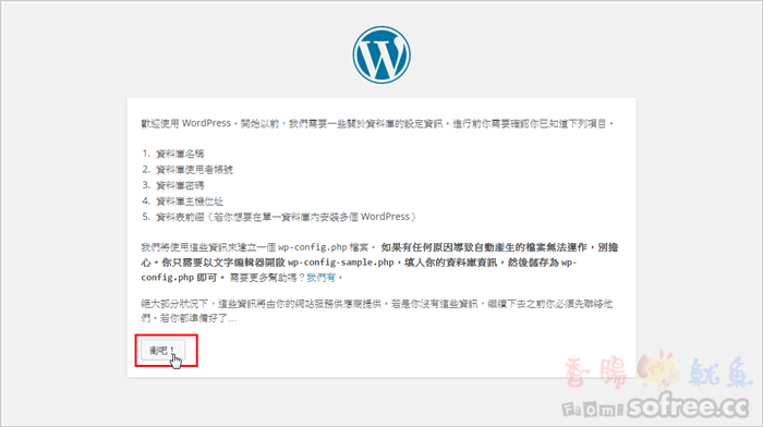 【WordPress百寶箱4】上傳WordPress並安裝設定資料庫