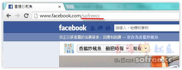 [教學]在側邊欄加個浮動Facebook粉絲框