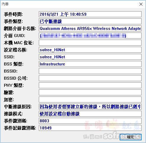 [教學]一鍵查出 Wi-Fi 無線網路斷線、歷史連線紀錄追蹤 (WiFiHistoryView)