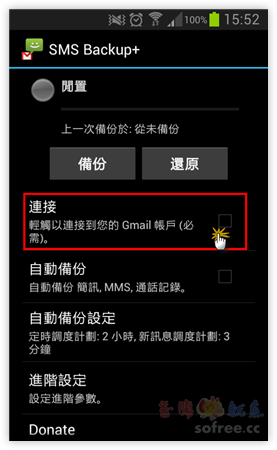 SMS Backup+ 雲端自動備份還原簡訊、通話紀錄到Gmail信箱