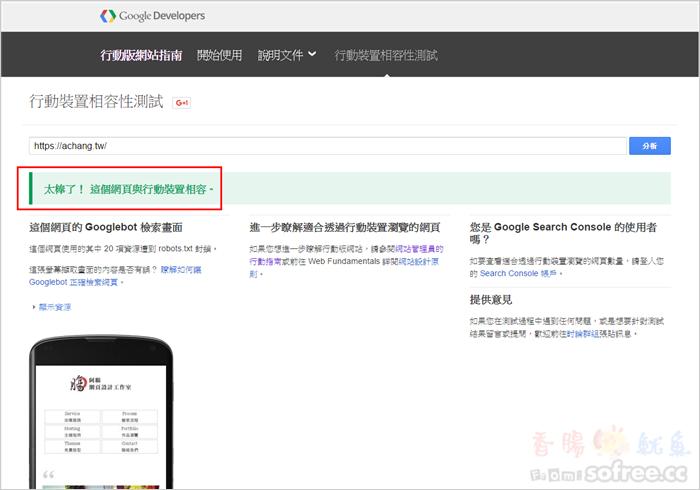 如何最佳化網站手機版?Google 行動裝置相容檢測告訴你