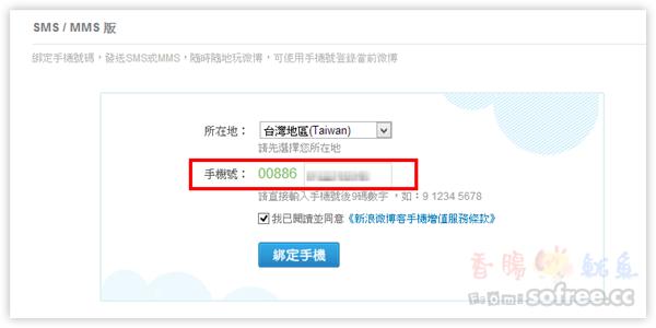 如何註冊新浪微博帳號,設定專屬個人網址?