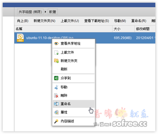 FileIM 免費無上限檔案儲存空間(支援FTP、遠端上傳)