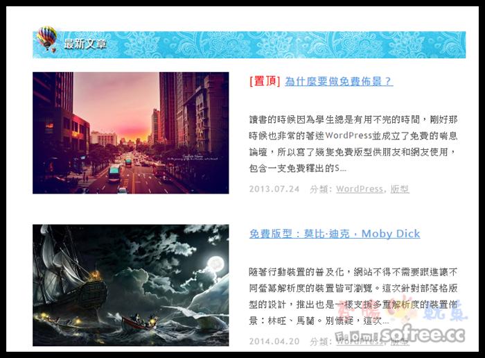 免費WordPress佈景主題:Moby Dick 莫比·迪克
