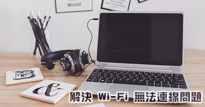 Windows 10 無線網路無法連線上網?清除連線過的Wi-Fi紀錄