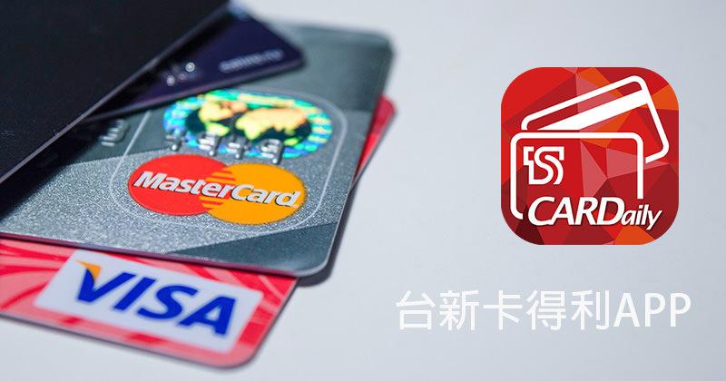 [下載]台新卡得利 APP 推薦好友現賺50元刷卡金 / 查詢信用卡優惠