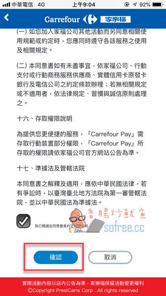 [教學]綁定Carrefour Pay+玉山家樂福聯名卡拿100元即享券&5%現金回饋