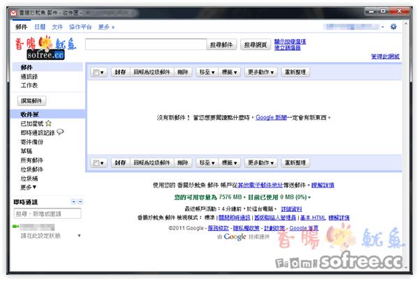 利用Google Chrome建立應用程式捷徑,讓網站服務就像雲端軟體!