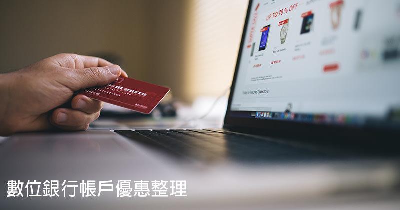 [懶人包]2017數位銀行開戶、免費跨轉、優惠利率、現金回饋優惠總整理