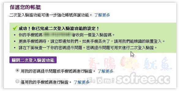 防盜用!啟用 Yahoo 兩步驗證,保障拍賣、信箱帳號安全性