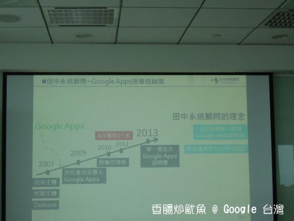 [活動]Google Apps企業講座 & 參觀Google 辦公室