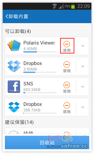 「Root 大師」一鍵取得 Android 手機 Root 權限