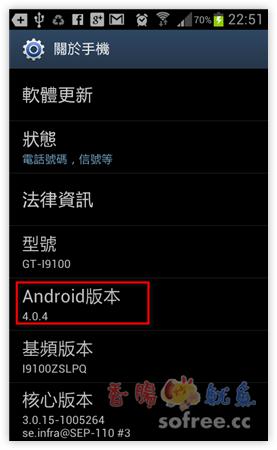 [Android]如何開啟電池電量百分比?