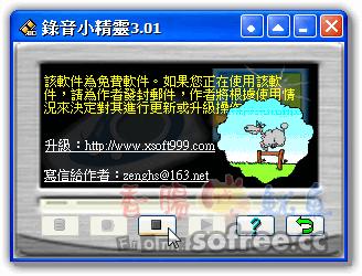 「錄音小精靈」免費輕巧的錄音軟體!