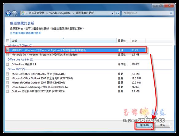 如何隱藏Windows更新檔案?