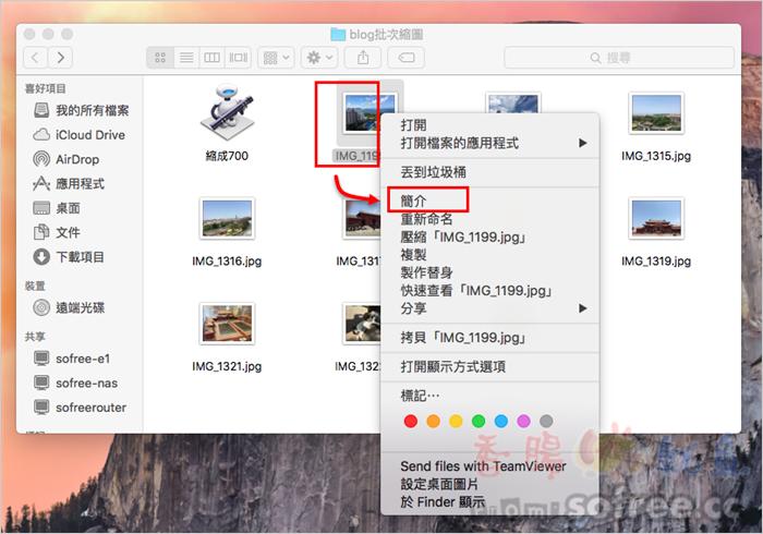[Mac教學] Automator 內建批次照片縮圖功能